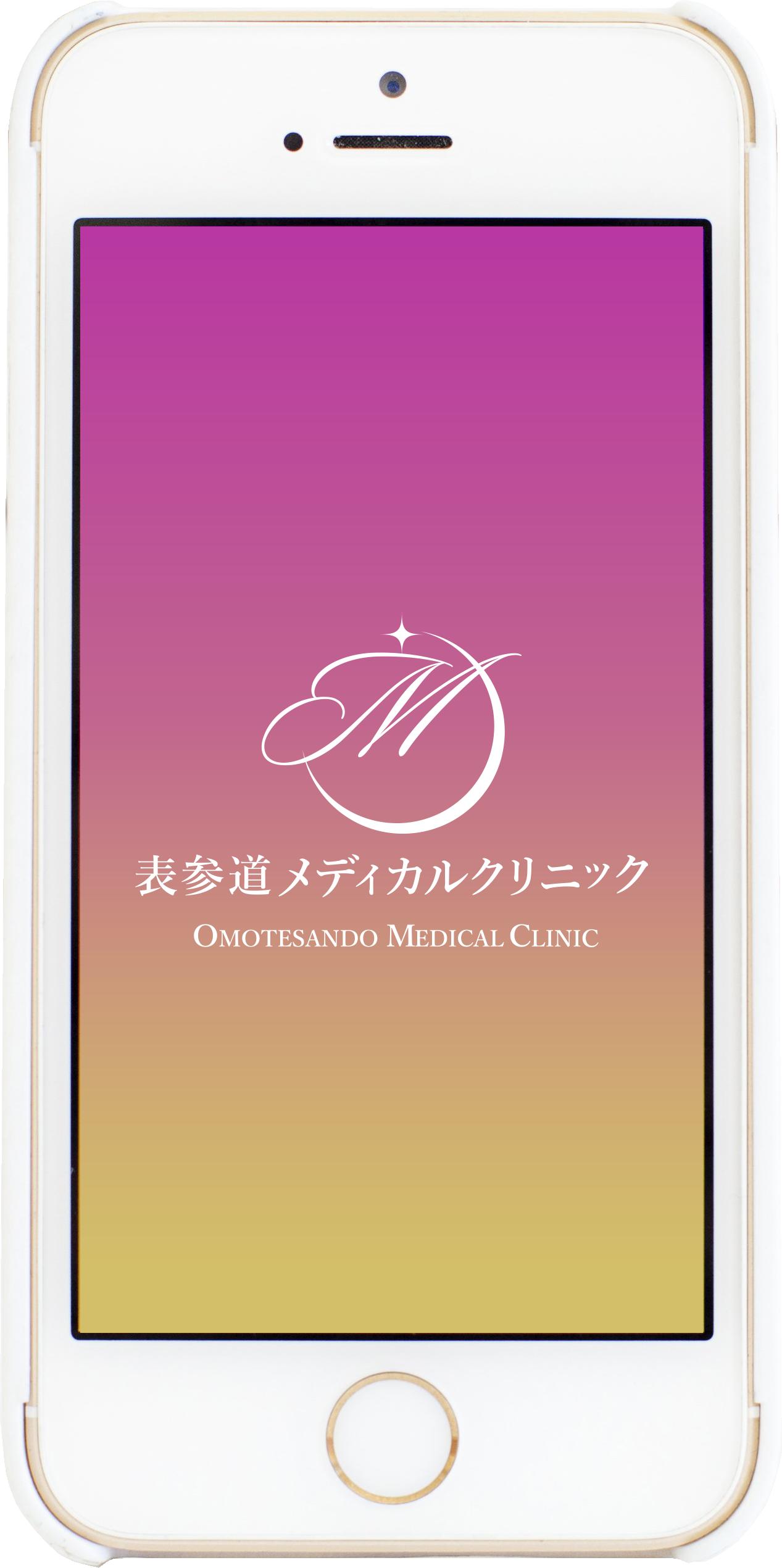 表参道メディカルクリニック公式アプリイメージ