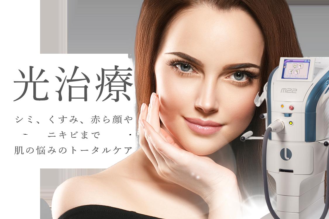シミ、くすみ、赤ら顔やニキビまで肌の悩みのトータルケア「光治療」