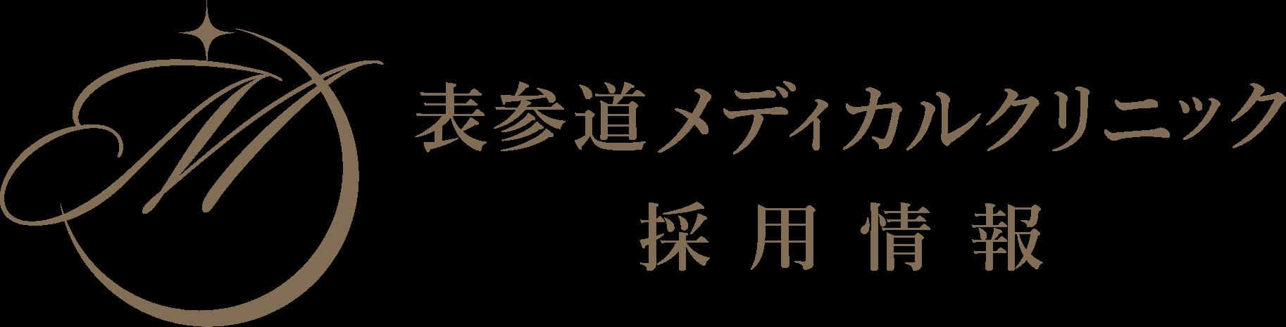 表参道メディカルクリニック 採用情報
