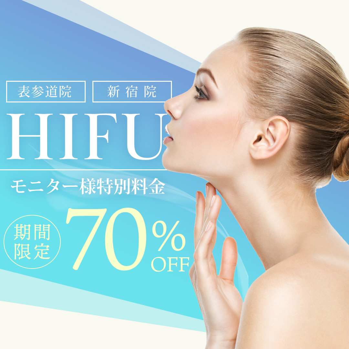 HIFU導入キャンペーン